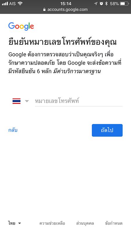 สมัคร Gmail-มือถือ (2)