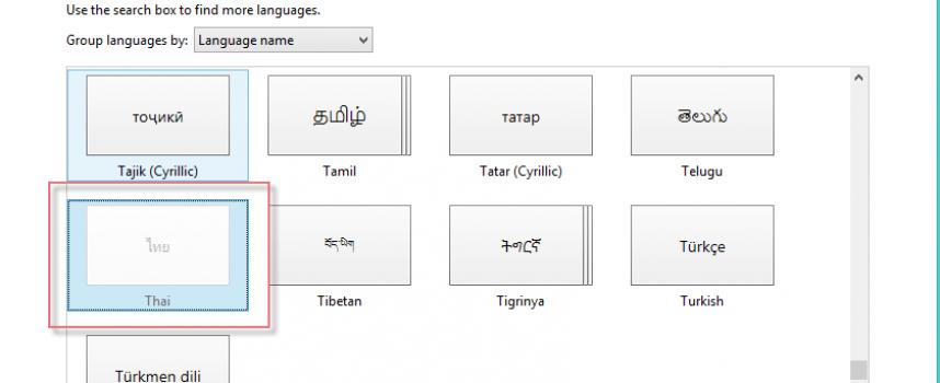 วิธีเพิ่มภาษาไทย-อังกฤษ การเปลี่ยนภาษา Windows 10 คีย์บอร์ด
