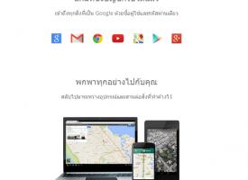 สอนวิธีการสมัคร Gmail (จีเมล)