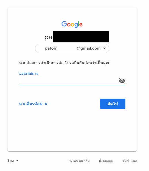 เปลี่ยนรหัสผ่าน Gmail-2
