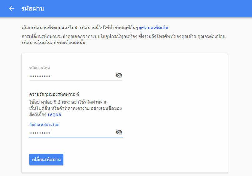 เปลี่ยนรหัสผ่าน Gmail-3