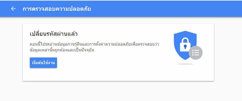 เปลี่ยนรหัสผ่าน Gmail-4