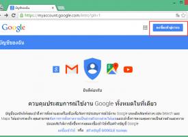 สอนการเปลี่ยนรหัสผ่าน Gmail
