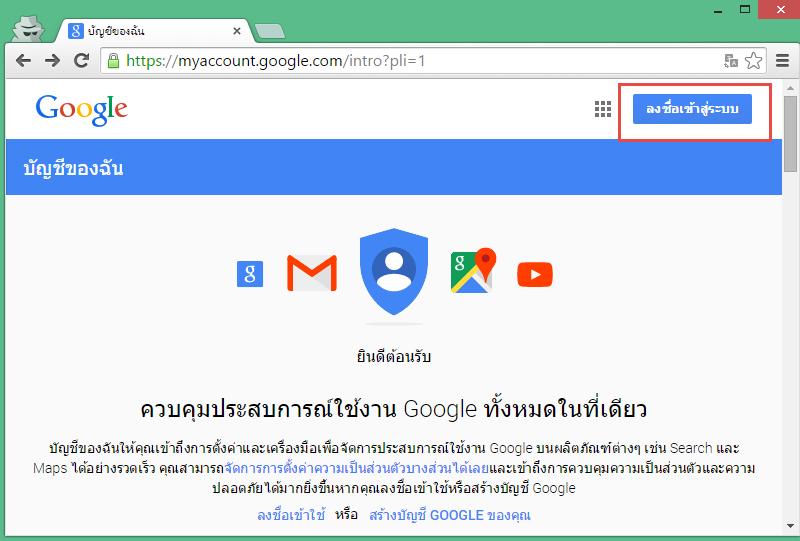Change Password Gmail-1