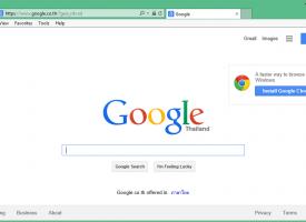 การตั้งค่า Home Page ของ Internet Explorer (IE)