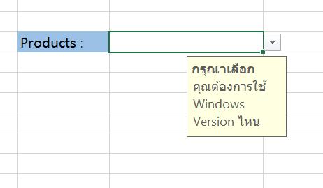 drop-down list Microsoft Excel 2013-6