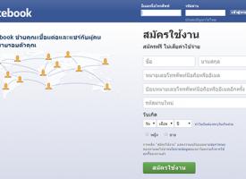 สอนวิธีการเปลี่ยนรหัสผ่านเฟสบุ๊ค  Password Facebook