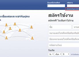 ลืมรหัสผ่านเฟสบุ๊ค Facebook จํารหัสผ่านไม่ได้