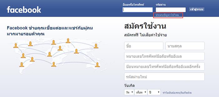 Forgot-Password-Facebook