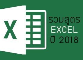 รวมสูตร Excel ปี 2020 ทุกอาชีพ ทุกสาขา ดาวน์โหลดได้ฟรี !!