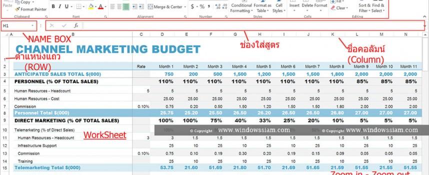 พื้นฐาน Excel เบื้องต้น ที่จำเป็นต้องรู้