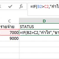 การใช้ฟังก์ชั่น IF และเงื่อนไข IF ซ้อน IF Excel