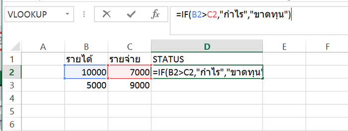 IF-EXCEL-STEP2