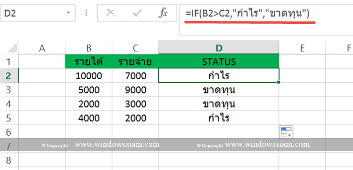IF-EXCEL-STEP3