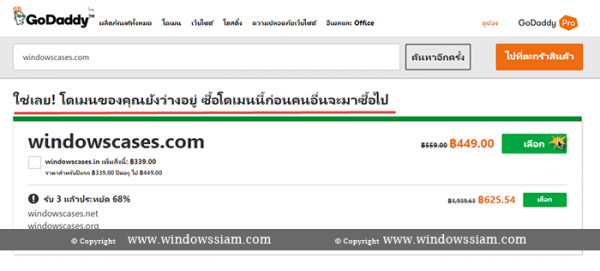 Register Domain Godaddy step2