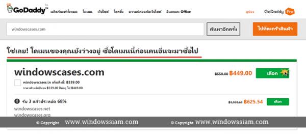 Register Domain Godaddy step2