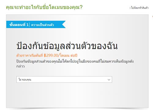 Register Domain Godaddy step4