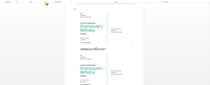 การตั้งค่าเริ่มต้นฟอนต์ (Font) Microsoft Word 2013
