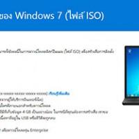 ดาวน์โหลด Windows 7 ต้นฉบับตัวเต็มจาก Microsoft