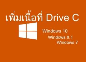เพิ่มพื้นที่ Drive C ให้มากขึ้น Windows 10 Windows 8 และ Windows 7