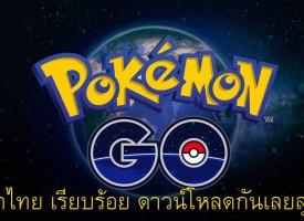 ดาวน์โหลด เกมส์ Pokemon Go ไทย ได้แล้ววันนี้ !! บน iPhone , iPad