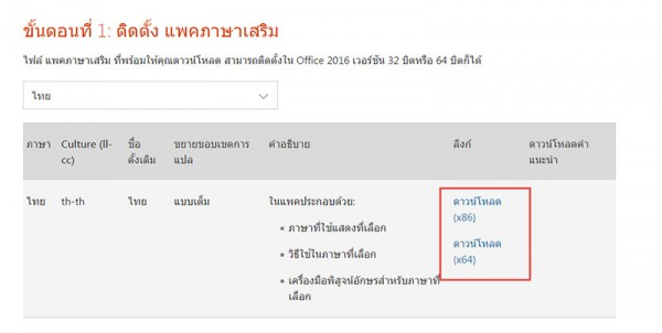 Microsoft Word 2016 Thai language4