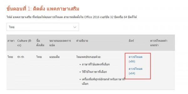 Microsoft Word 2016 Thai language4