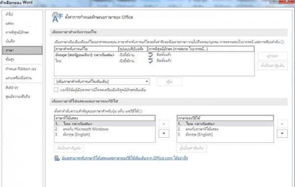 Microsoft Word 2016 Thai language9