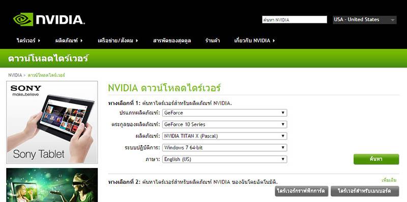 VGA-Windows-NVIDIA