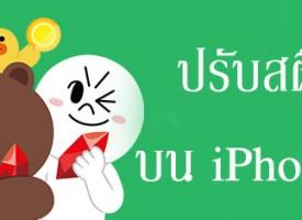 ปรับเรียงสติ๊กเกอร์ LINE ในคีย์บอร์ดมือถือ iPhone / Android