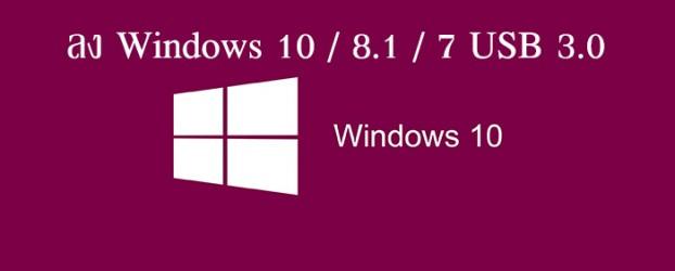 ลง Windows 10 / 8.1 / 7 ด้วย USB 3.0 โครตละเอียด