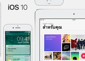 วิธีการปิด App ของ iPhone – iPad ใน iOS