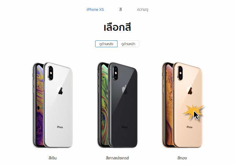 ซื้อ iPhone iPad Apple Store ไทย-2