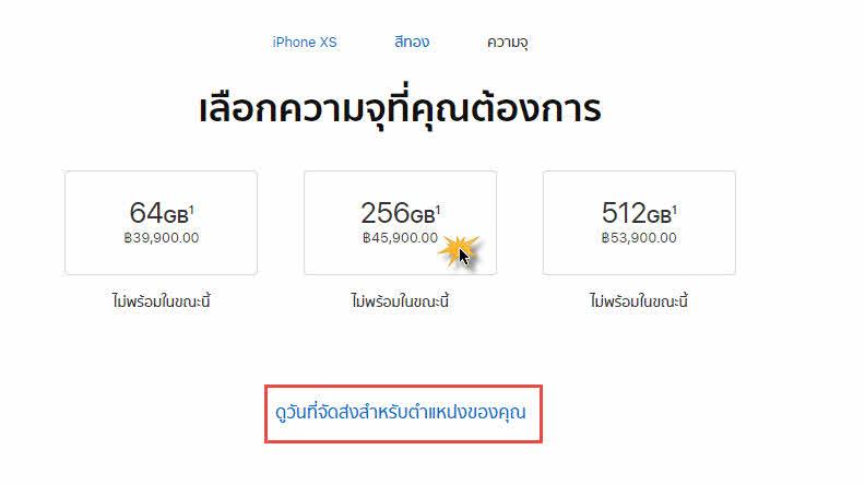 ซื้อ iPhone iPad Apple Store ไทย-3