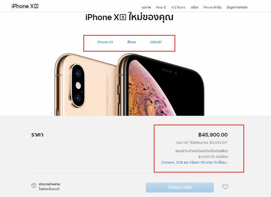 ซื้อ iPhone iPad Apple Store ไทย-4