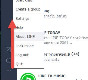 ปิดแจ้งเตือน LINE PC