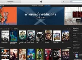 App Store ไทยเปลี่ยนค่าเงินเป็นเงินบาท (Baht)