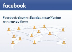 สมัคร Facebook ใหม่ด้วยอีเมล / เบอร์โทร เพียงไม่กี่คลิก สมัครง่ายๆ