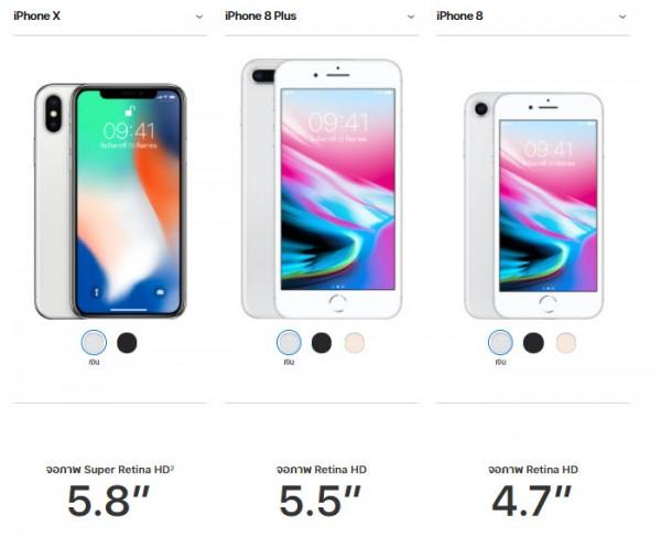 iPhone 8 - iPhone X