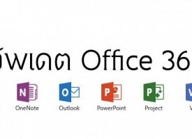 อัพเดต Office 365 เพื่อแก้ไขบัคและฟีเจอร์ใหม่ๆ