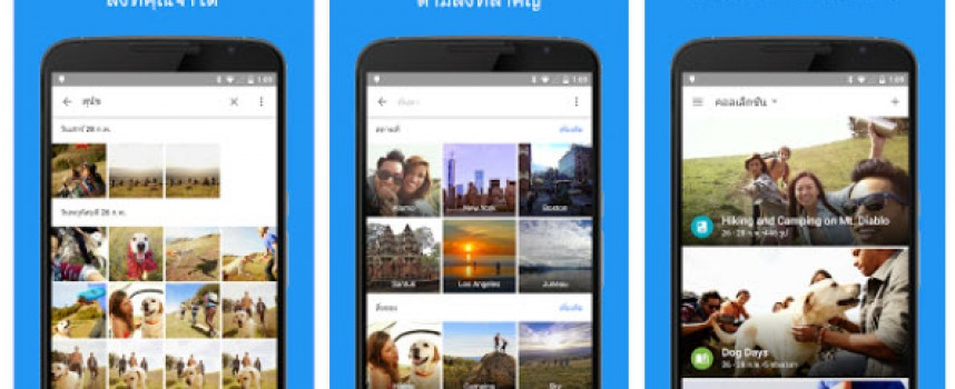 สอนใช้ Google Photo อัพโหลดรูปขึ้น Google Drive อัตโนมัติ