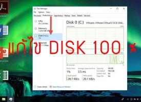 [Fix] แก้ไข Disk 100 % ทุกเวอร์ชั่น Windows