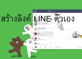 วิธีสร้างลิงค์ LINE เพื่อใส่ลง IG เหมาะกับแม่ค้าขายของออนไลน์