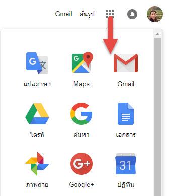 สอนการใช้งาน Gmail เบื้องต้น-2