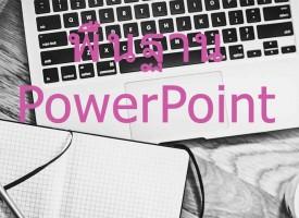 สอนพื้นฐานการใช้งาน Microsoft PowerPoint 2016