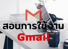 สอนการใช้งาน Gmail เบื้องต้น พื้นฐานและข้อควรรู้