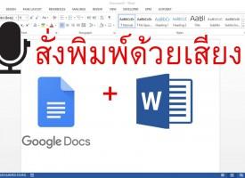 สั่งพิมพ์ด้วยเสียง ไม่ต้องนั่งพิมพ์ Google สบายดีแท้ Thailand 4.0
