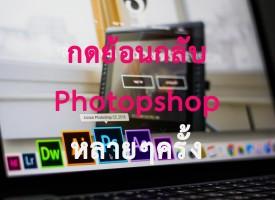 ย้อนกลับ (Undo) Photoshop หลายๆครั้งทำอย่างไร ( Windows | Mac )