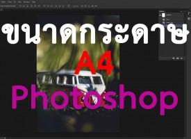 ขนาดกระดาษ A4 A3 Photoshop ขนาดความกว้างxยาว