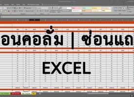 ซ่อนคอลั่ม ซ่อนแถว Excel 2016 | 2013